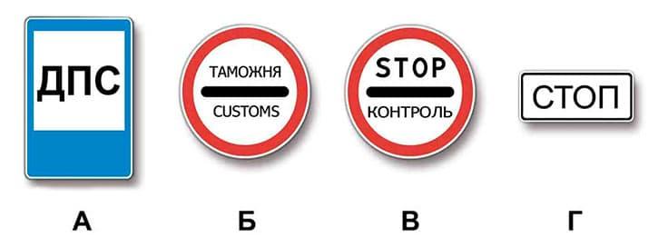 можно ли остановиться перед знаком остановка запрещена в